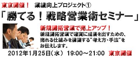 東京開催 業績向上プロジェクト�@「勝てる!戦略営業術セミナー」