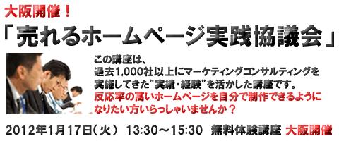 売れるホームページ実践協議会|大阪校