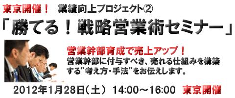 東京開催 業績向上プロジェクト�A「勝てる!戦略営業術セミナー」