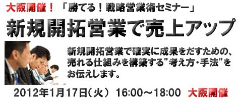 大阪開催「勝てる!戦略営業術セミナー」